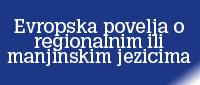evropska-povelja-o-jezicima
