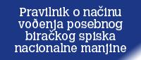 pravilnik_biracki_spisak