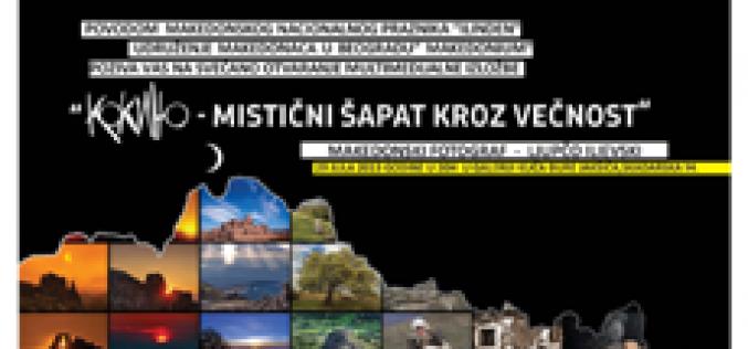 (Srpski) Udruženje Makedonium predstavlja multimedijalnu izložbu makedonske megalitske opservatorije Kokino