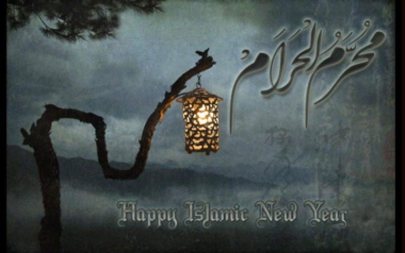 (Srpski) Srećna Islamska Nova godina uz Beogradsku Filharmoniju