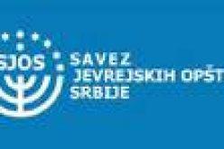 (Srpski) Konkurs za književne radove sa jevrejskom tematikom