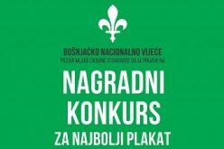(Srpski) Nagradni konkurs za idejno grafičko rješenje plakata