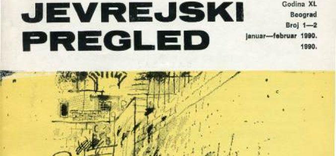 """U NBS otvorena izložba """"Listanje vremena, jevrejska periodika u Srbiji od 1888. do 2016. godine"""""""