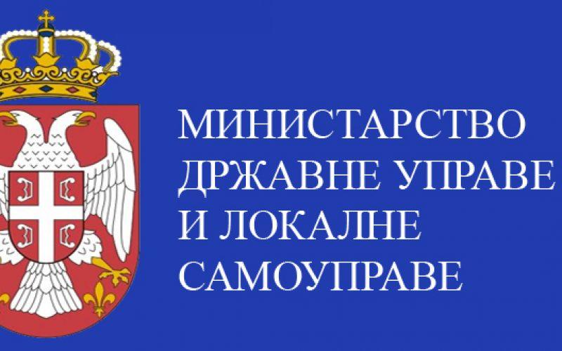 (Srpski) Raspisan konkurs za dodelu sredstava iz Budžetskog fonda