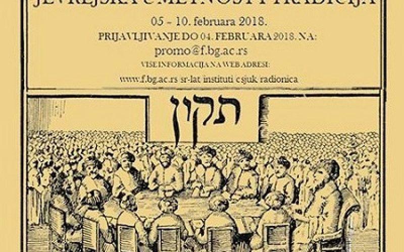 """(Srpski) Radionica """"Jevrejska umetnost i tradicija"""""""