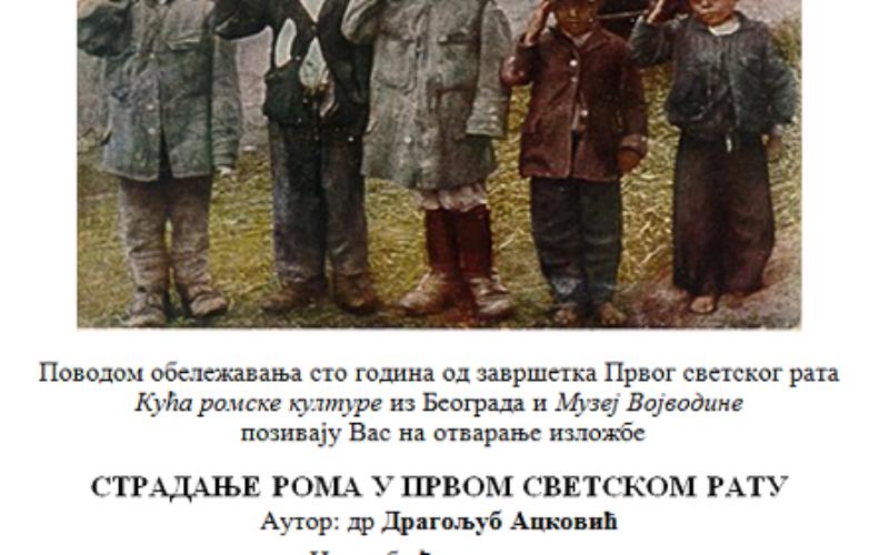"""Izložba """"Stradanje Roma u Prvom svetskom ratu"""""""