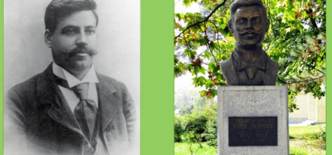 Obeleženo 115 godina od smrti Goce Delčeva