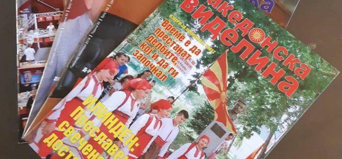 Viktor Šećerovski: Država treba da ima više osećaja za aktivnosti nacionalnih manjina