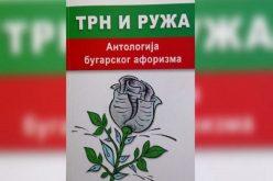 Antologija bugarskog aforizma na srpskom jeziku predstavljena u Sofiji