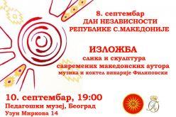 (Srpski) Izložba povodom Dana nezavisnosti Republike Makedonije