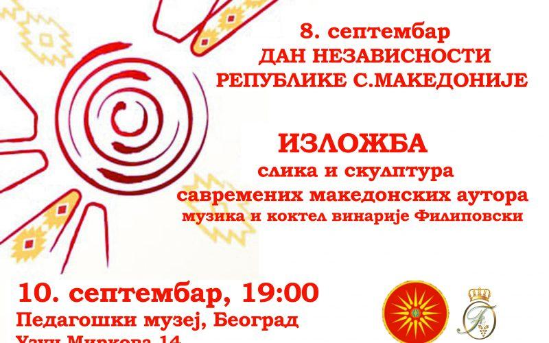 Izložba povodom Dana nezavisnosti Republike Makedonije