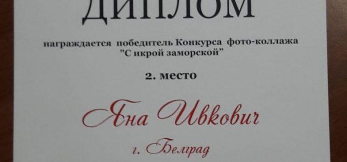 """NAGRAĐIVANJE POBEDNIKA NA KONKURSU ZA FOTO KOLAŽ """"SA PREKOMORSKIM KAVIJAROM"""""""