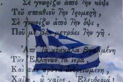 (Srpski) NACIONALNI DAN REPUBLIKE GRČKE