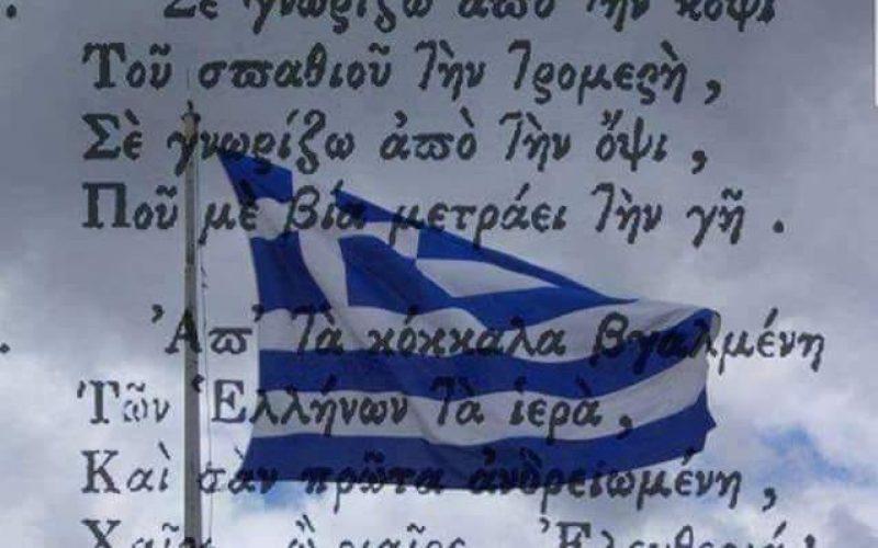 NACIONALNI DAN REPUBLIKE GRČKE